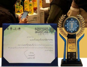 Trophy and letter of appreciation from Iranian Nutrition Congress for Kourosh food industries
