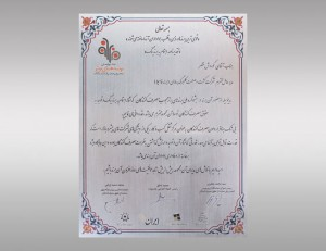 Appreciation letter for efforts in branding in the national festival of top brands