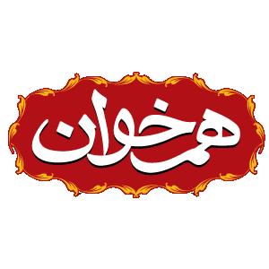 hamkhan